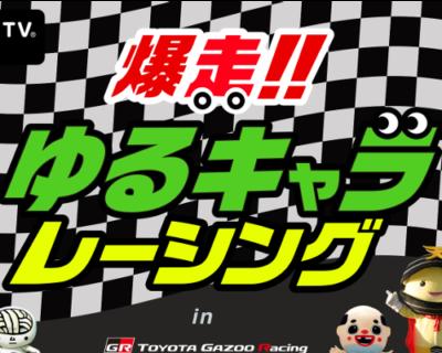「爆走!ゆるキャラレーシング」見た目は癒し、心は闘志で本気のカーレース!?