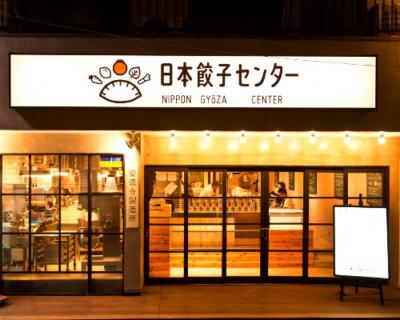 「日本餃子センター」味わえる餃子がなんと50種!?第1号店いよいよオープン