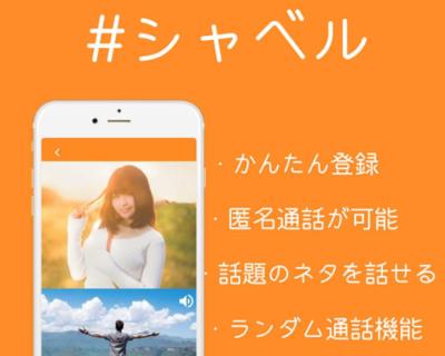 ツイッターで通話ができる!?「#シャベル」無料通話アプリがリリース