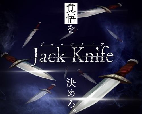たった4枚のカードで緊張感のある心理戦「Jack Knife」が面白そう