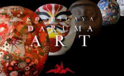 """こんなに芸術的なだるまがあるのか""""KOSHIGAYA DARUMA ART""""「第1回 越谷だるま芸術祭」"""