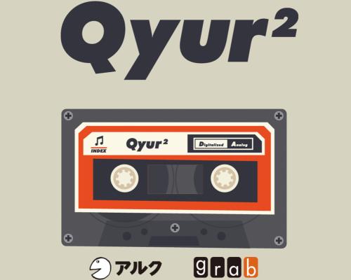 カセットレコーダー型アプリ「Qyur2(R)」あのキュルキュル感を味わえる!