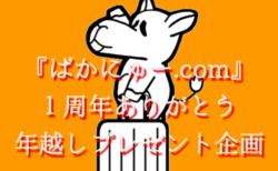 祝「ばかにゅー.com」1周年&1,000記事達成プレゼント企画!