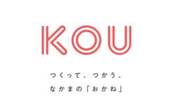 """自分たちだけの""""おかね""""が作れるアプリ「KOU(コウ)」"""