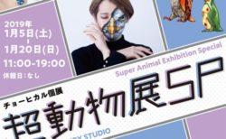 1/5~20に浅草橋で開催!チョーヒカル「超動物展SP」
