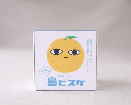 路島の新名物お土産「島ビスケ」幻の柑橘独特の味を再現!