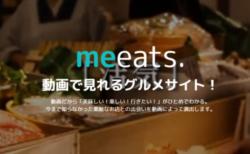 新年会にいかが?動画で確認できるグルメサイト「meeats.」