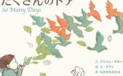 幻の絵本「たくさんのドア」が復刊!子供たちへ送るメッセージ