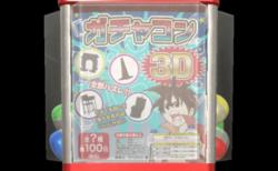 「ガチャコン3D」のシンプルさが良い!実はこういうのが一番面白いんだよな