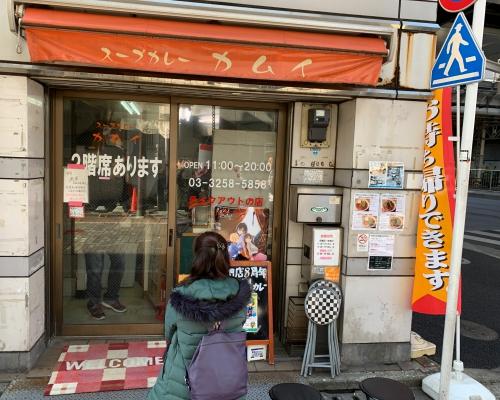 秋葉原にこんな旨いスープカレー屋があるなんて「カムイ」
