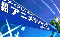 思い出に残るアニメのリメイク求む!「リメイクしてほしい昭和アニメランキング(ロボット・メカ編)」