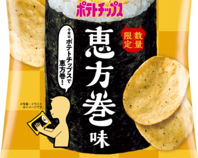 「ポテトチップス 恵方巻味」限定発売!節分の日は、あえてポテトチップスも悪くないかも!?
