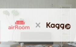 部屋の家具に飽きてませんか?「airRoom」のレンタルサービスが面白そう