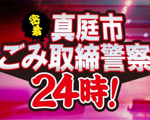 面白いと話題の「真庭市ごみ取締警察24時!」。ごみの未来を考えよう!