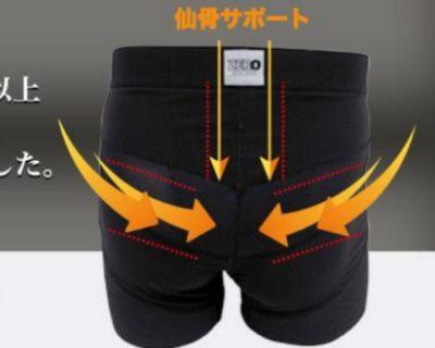 さあパンツで体を整えよう!日本初の男性用「整体パンツZERO」