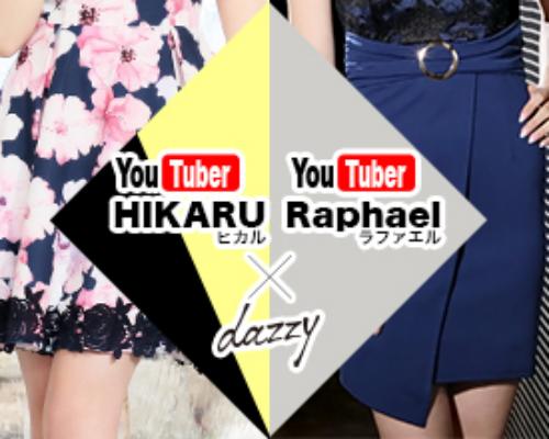 「ヒカル」と「ラファエル」が女性向けドレスをプロデュース!?理想の女性を体現します
