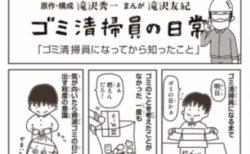 """漫画「ゴミ清掃員の日常」に""""知らなかった""""が詰まってる"""