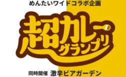 博多で大型フードフェスが開催「超カレーグランプリ」No.1カレーはどれだ!