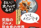 """""""昆虫食""""試してみない?新潮新書「昆虫は美味い!」刊行記念イベント開催決定!"""
