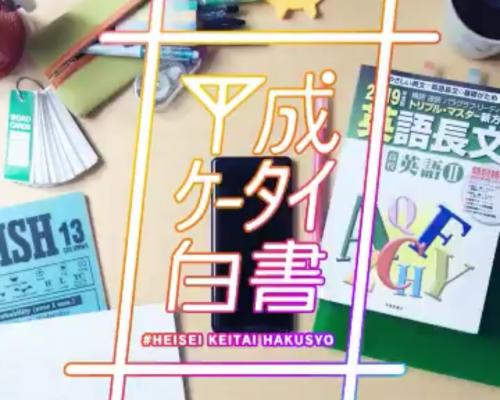 auが公開した「平成」の携帯あるある動画が懐かしすぎる!