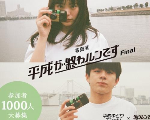 ゆとりTシャツ×写真展「平成が終わルンですFinal」抽選1000名で作る写真集