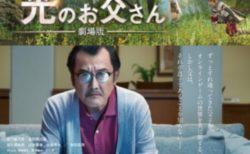 ゲームで繋がる家族の物語「光のお父さん」が吉田鋼太郎さん主演で映画化