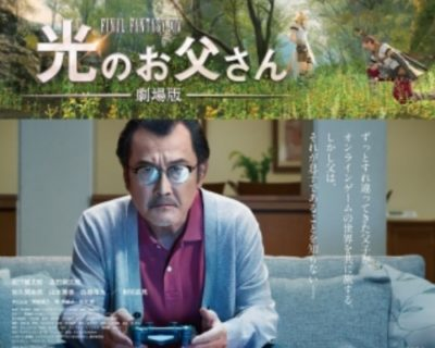 ゲームで繋がる家族の物語「光のお父さん」が吉田鋼太郎さん主演で映画化