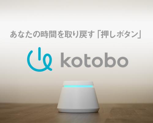 あなたの時間を取り戻すボタン「kotobo(コトボ)」で時間を管理