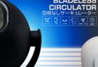 """これ""""サーキュレーター""""なの!?オシャレな丸型「HT-5」が新発売"""