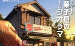 「懐かしの駄菓子屋」がミニチュアで完全再現されたジオラマがすごい!