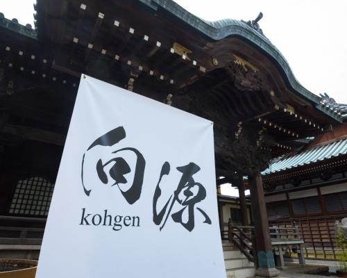 神道や仏教を含む様々な文化を体験できるフェス「向源」一体どんなイベントなの?