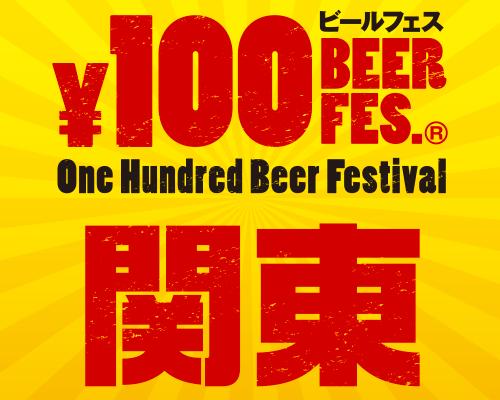 ビール好きにはたまらない神イベント 「第4回 100円ビールフェス関東 in Kawasaki」