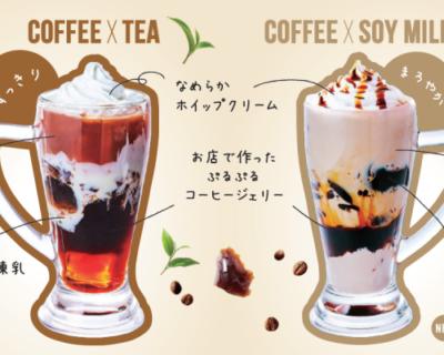 コメダ珈琲ジェリコに新商品が登場!香港でおなじみ 鴛鴦茶(えんおうちゃ)フレーバーも