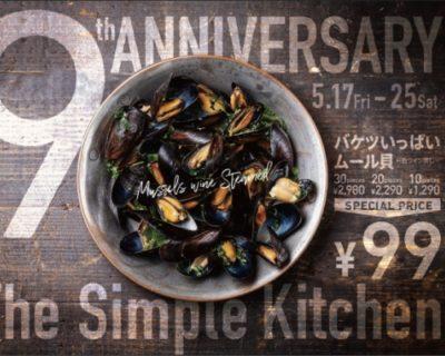 """「シンプルキッチン南青山店」9周年記念で""""バケツいっぱいのムール貝""""が99円!"""