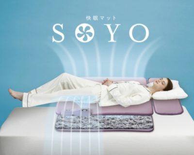 「快眠マットSOYO」夏の寝苦しい夜を安眠に変えてくれるマット