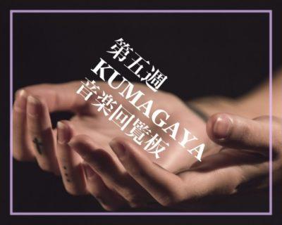 第五週KUMAGAYA音楽回覧板『N-qia』の件につきまして
