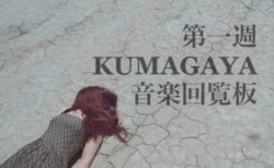 第一週KUMAGAYA音楽回覧板『Faded old city』の件につきまして