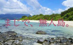 無人島で生活するなら何を持って行くべきか本気で考えてみた