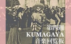 第四週KUMAGAYA音楽回覧板『王舟』の件につきまして