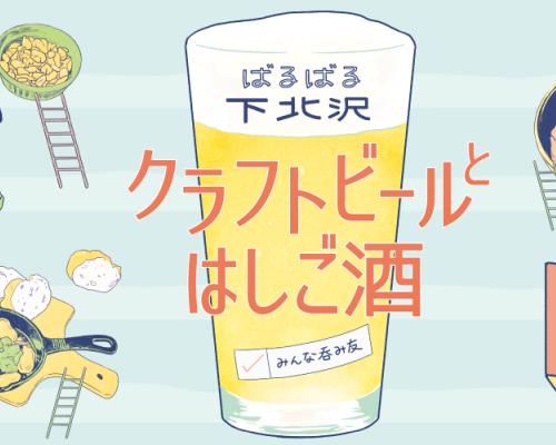 お盆休みはみんなで はしご酒!「ばるばる下北沢 クラフトビールとはしご酒 みんな呑み友」