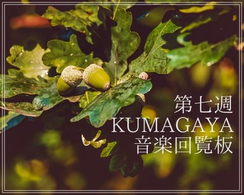 第七週KUMAGAYA音楽回覧板『どんぐりず』の件につきまして