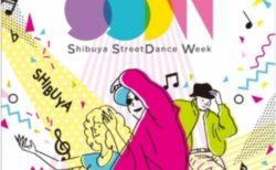 「Shibuya StreetDance Week 2019」渋谷で大規模のストリートダンスフェス