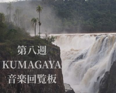 第八週KUMAGAYA音楽回覧板『MOROHA』の件につきまして