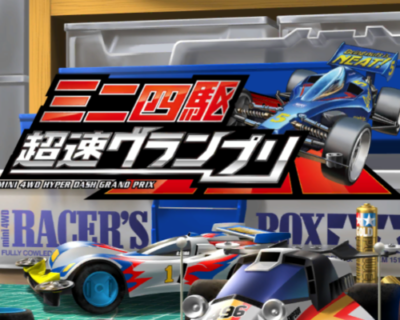 ミニ四駆世代集まれ!「ミニ四駆 超速グランプリ」が面白いぞ!