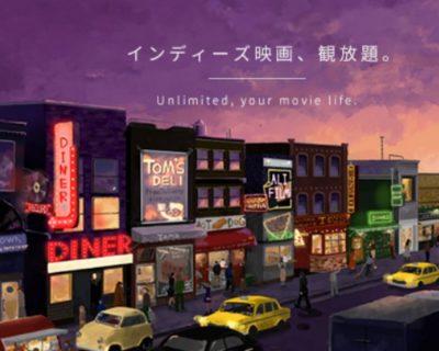 インディーズ映画のサブスク「DOKUSO映画館」普通の作品配信に飽きた時は!