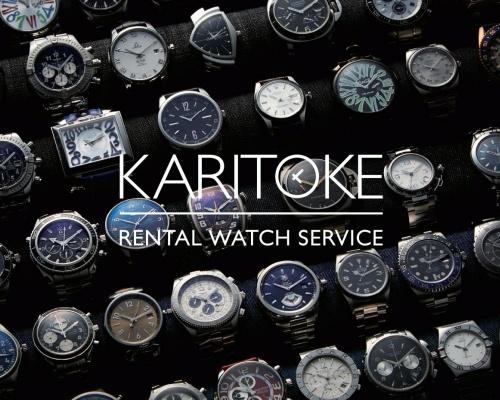 高級腕時計を低価格レンタル「 KARITOKE 」料金はどれくらい?