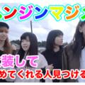 人気沸騰YouTuber!?「ヘンジンマジメ」が茨城でお泊りする!