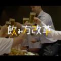 「飲み方改革」で飲み会変えよう!飲み会に特化したメディア開設
