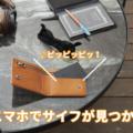 財布をなくすあなたに「FINDORBIT CARD(ファインドビットカード)」
