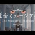 社畜あるあるを題材に美術館で展示した動画、その名も『社畜ミュージアム』